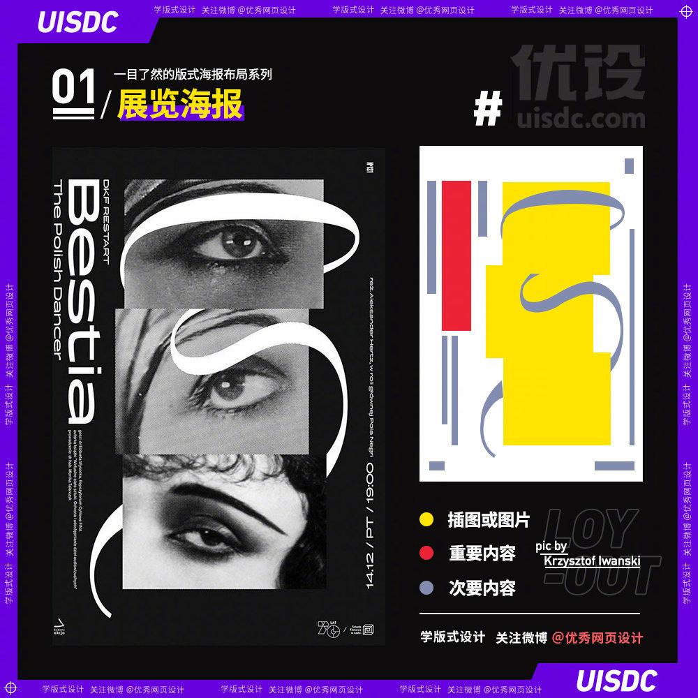超实用!9个一目了然的版式海报布局系列(三)