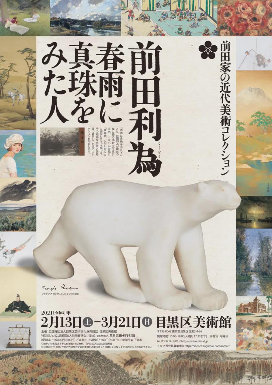 收藏!15张日式风格展览海报设计