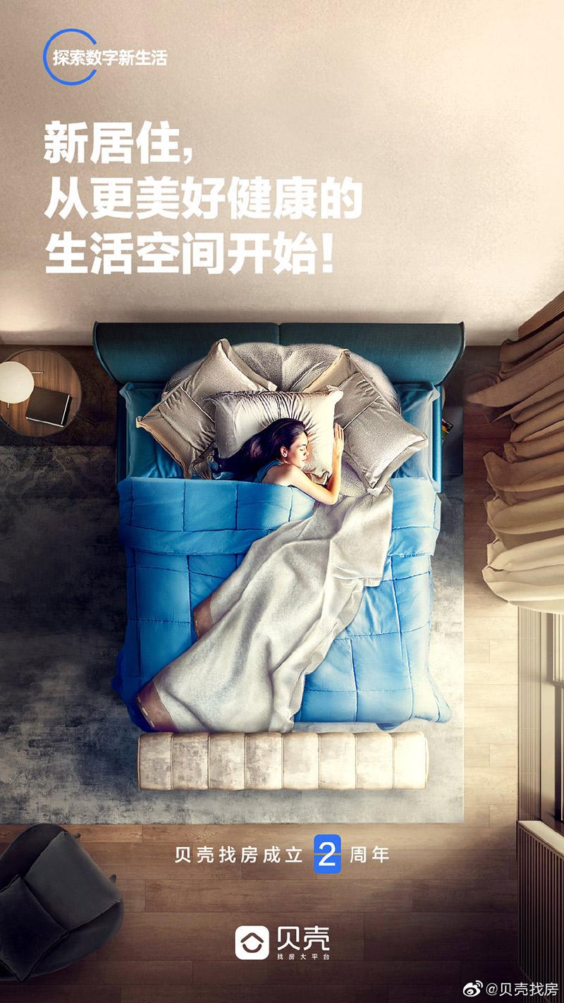 舒适的居家环境,贝壳找房的12张商业海报设计