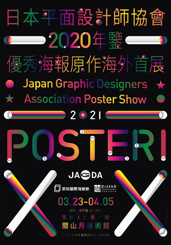展览海报如何表达主题?