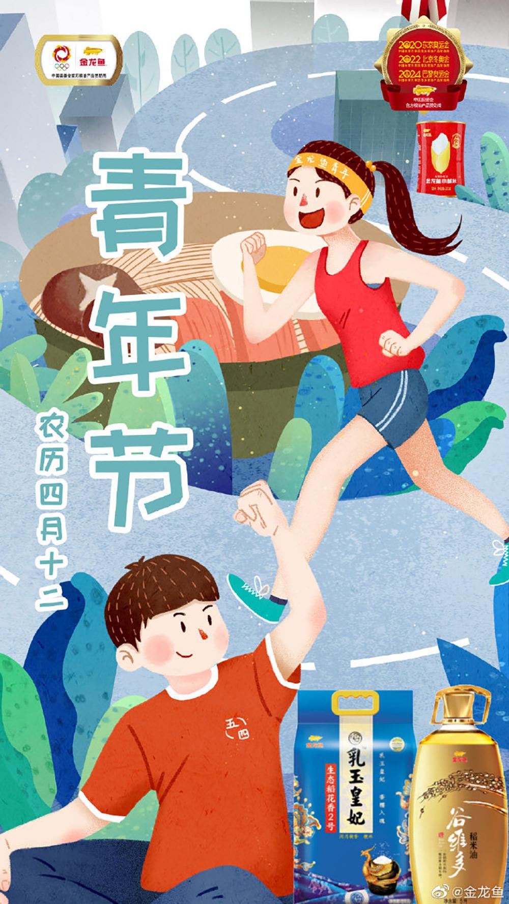 青年燃!15张五四青年节借势海报