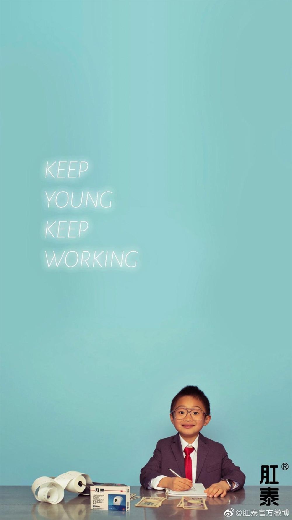 忍俊不禁!肛泰趣味商业海报设计