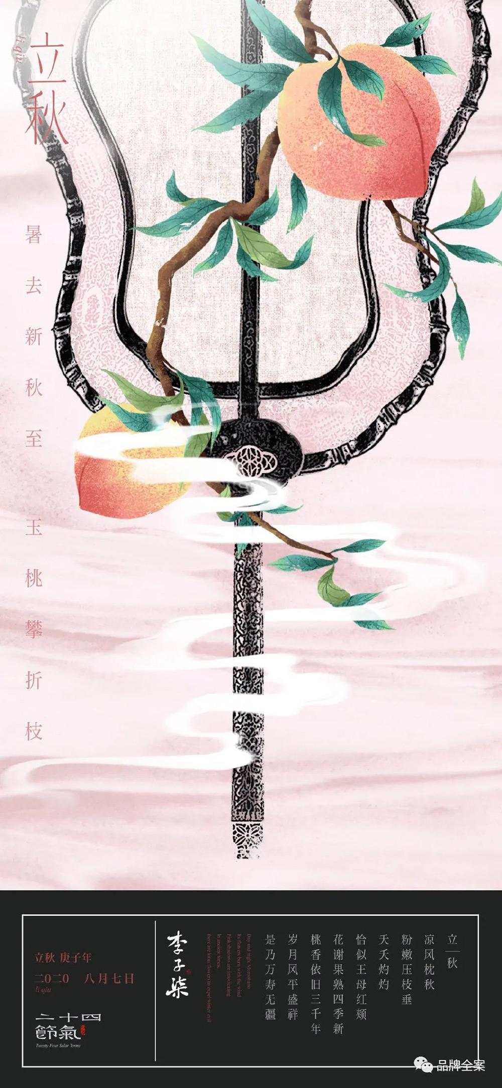 唯美古风!李子柒品牌节气海报