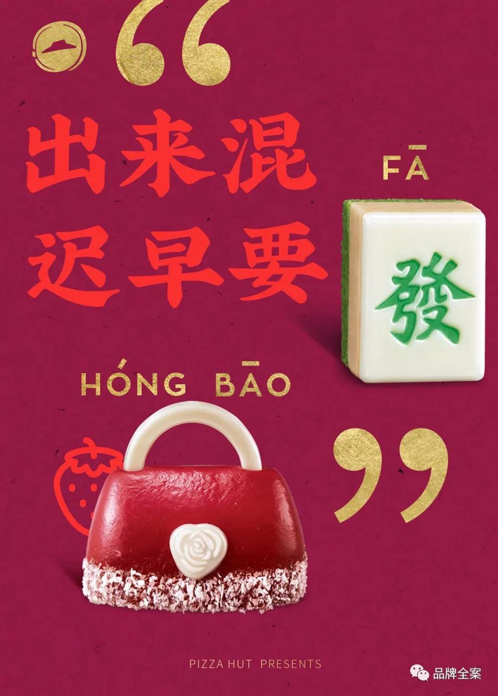 必胜客彩头十足的甜点「包你发财」海报