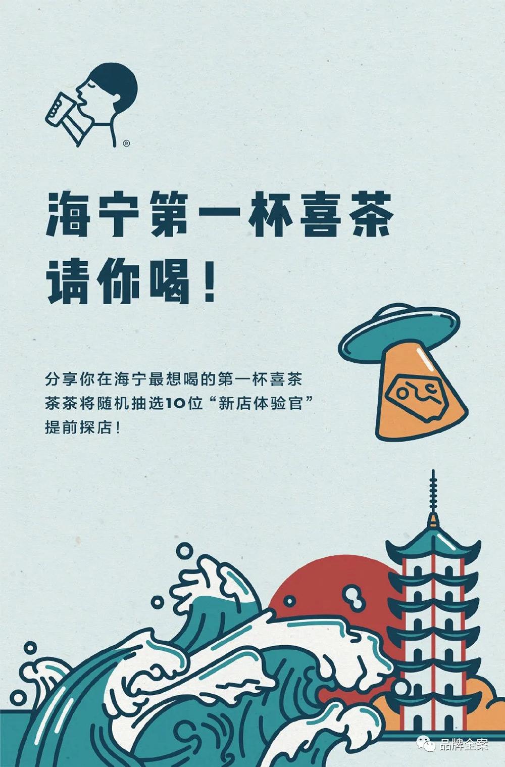 15张喜茶家的创意海报设计