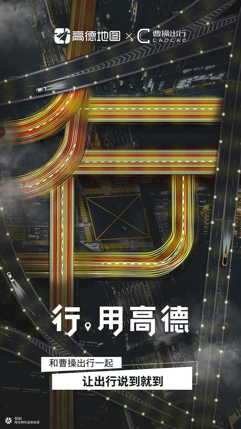 「行,用高德」15张高德地图营销海报