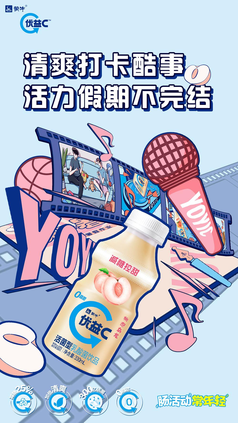 炎炎夏日快到了!清爽的饮品海报来一波
