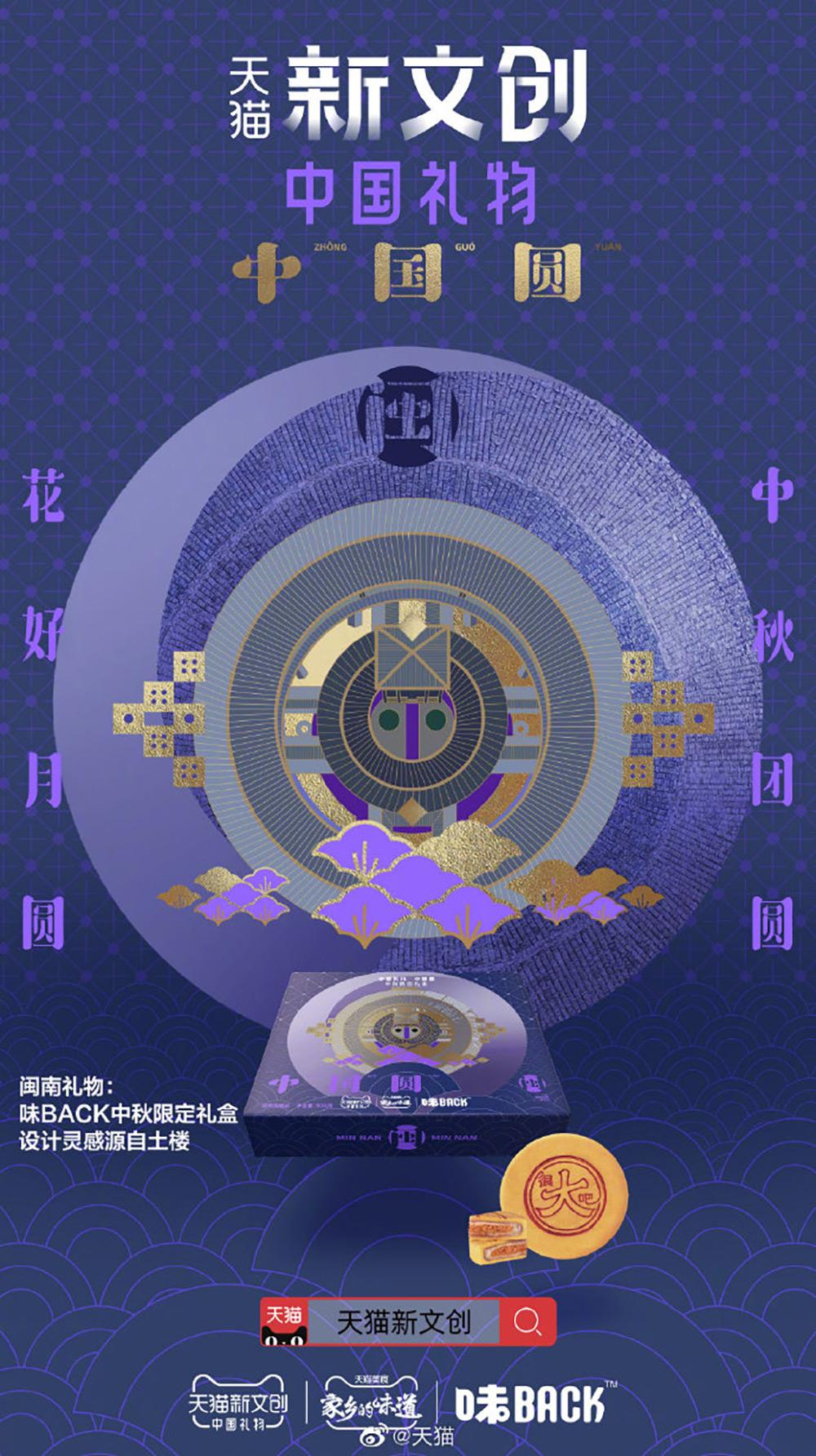 15张「天猫新文创」国潮风插画海报