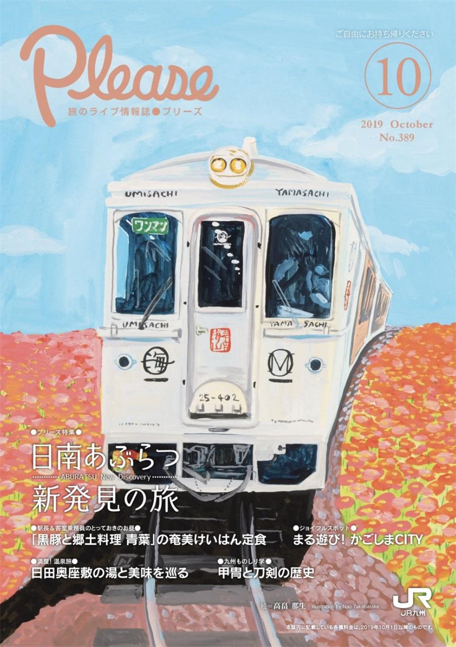 12张 Please 杂志封面设计 