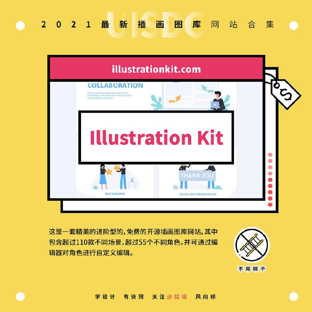 2021最新插画图库网站合集