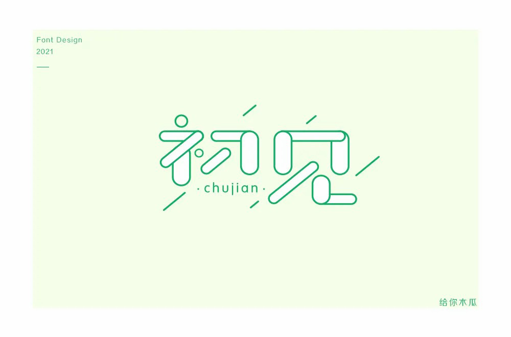 初次见面!24款初见字体设计