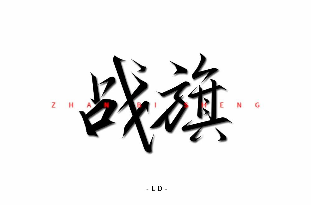 战无不胜!26款战字开头字体设计