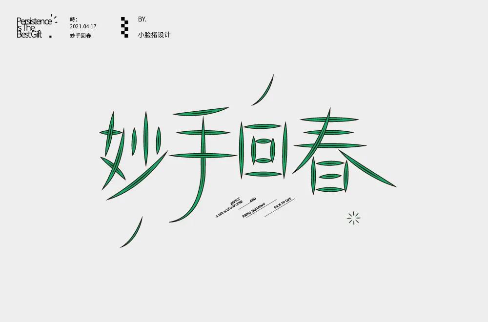 锦囊妙计!24款妙字开头字体设计