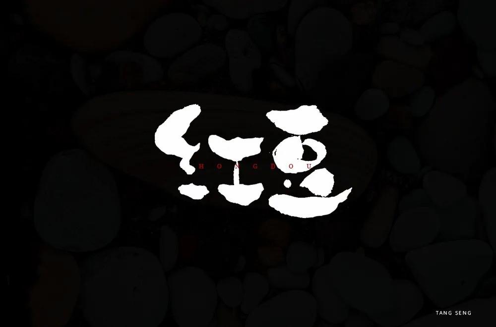 相思之物!36款红豆字体设计
