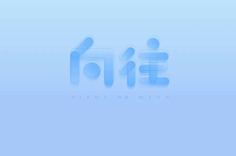 理想生活!20款向往字体设计
