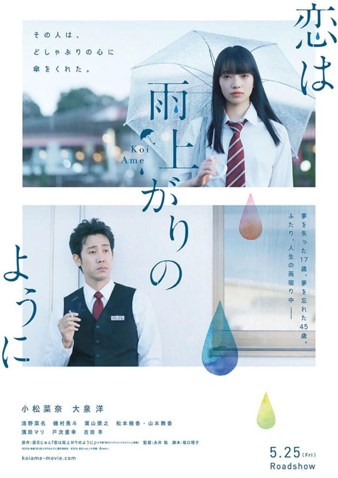 设计思路教程!如何从日本电影海报中学习版式设计?