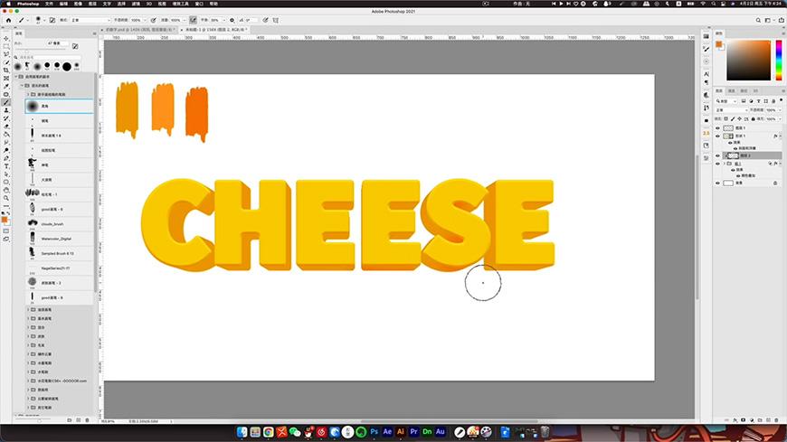 PS教程!6分钟搞定可爱奶酪字效!