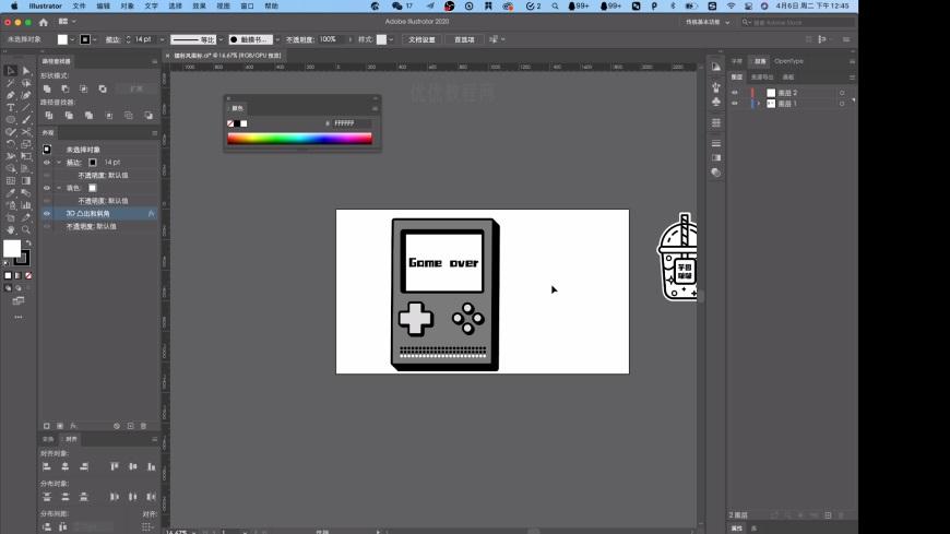AI+PS教程!手把手教你制作镭射风贴纸插画!