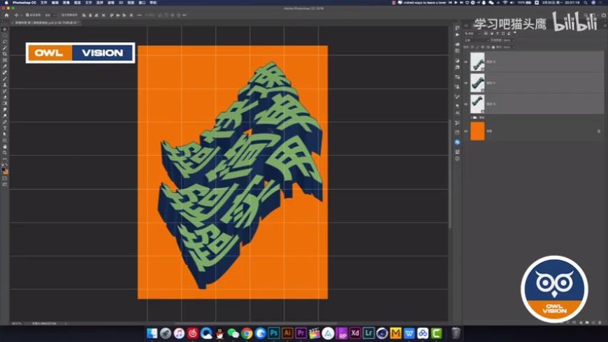 AI教程!教你制作3D扭曲立体字效!