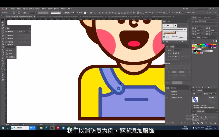 AI教程!有吸引力的劳动节H5插画怎么绘制?