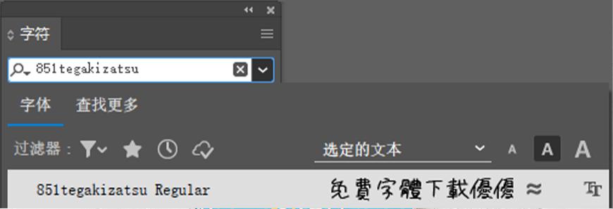 免费字体下载!一款自然轻松可爱灵活的日文字体—851手写杂书体