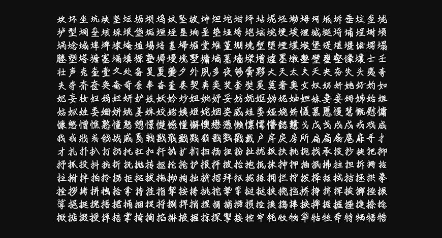 免费字体下载!一款流畅简约秀气灵动的手写风格字体—手书体