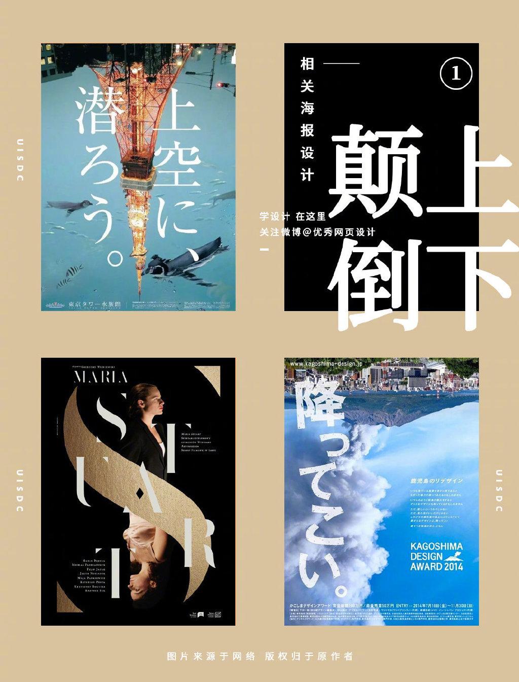 9种海报中图片素材处理的方法!