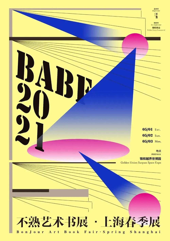 12款近期国内的展览海报设计
