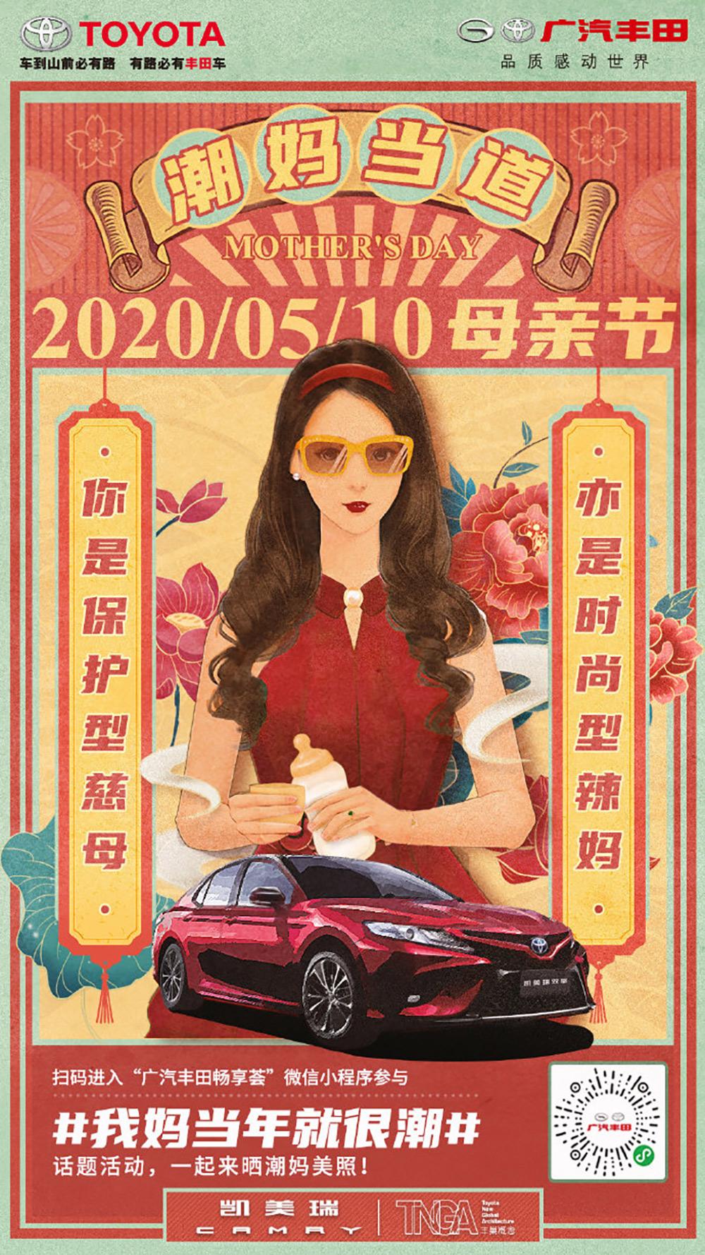 23张各大品牌的母亲节借势海报
