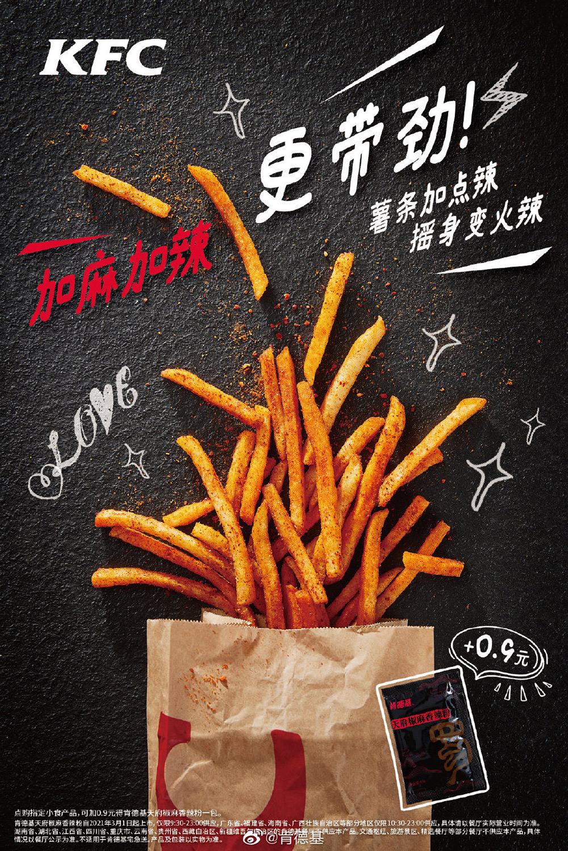 美味释放!15个肯德基暗色系广告海报