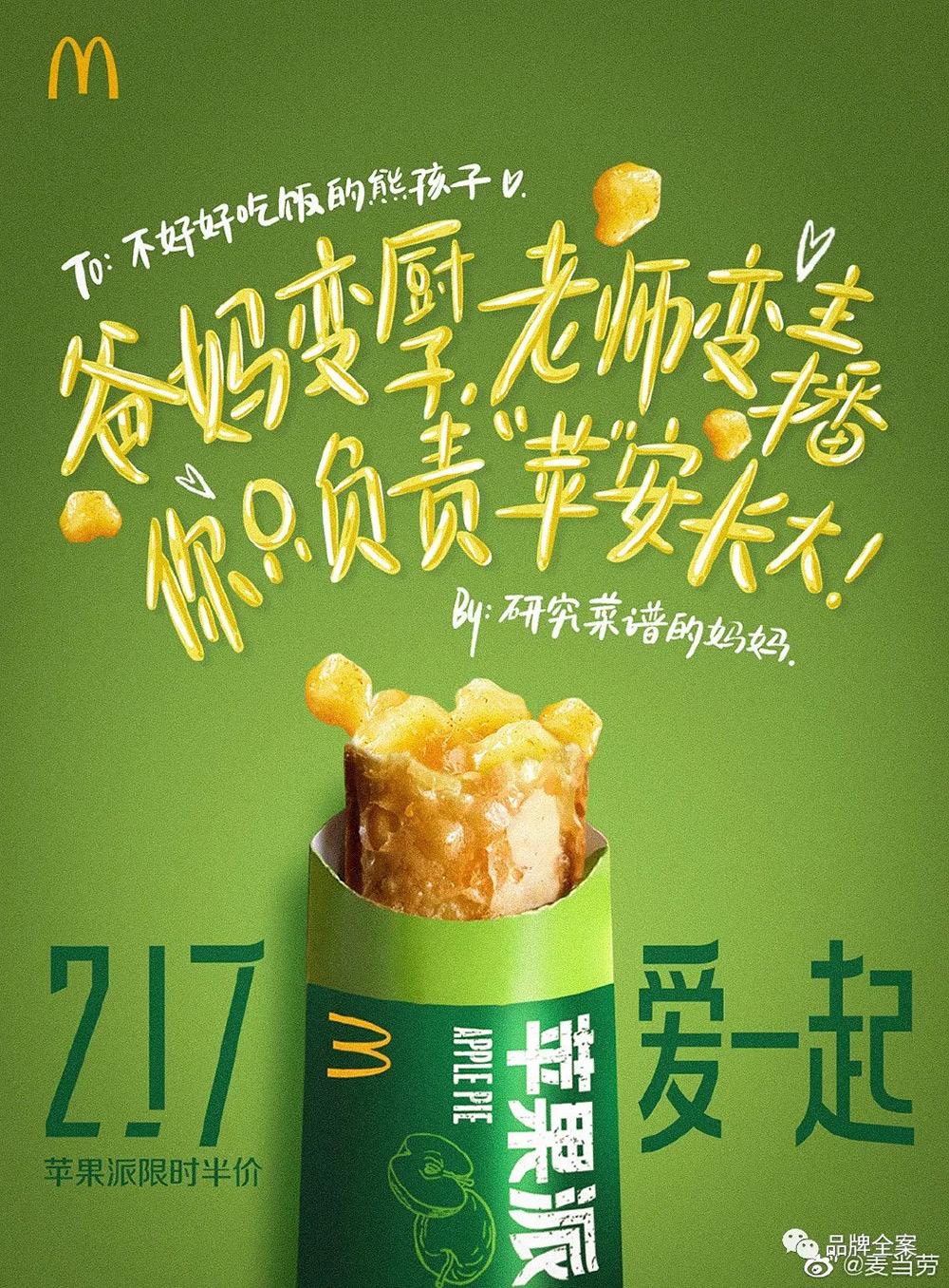 到位!麦当劳创意营销海报设计