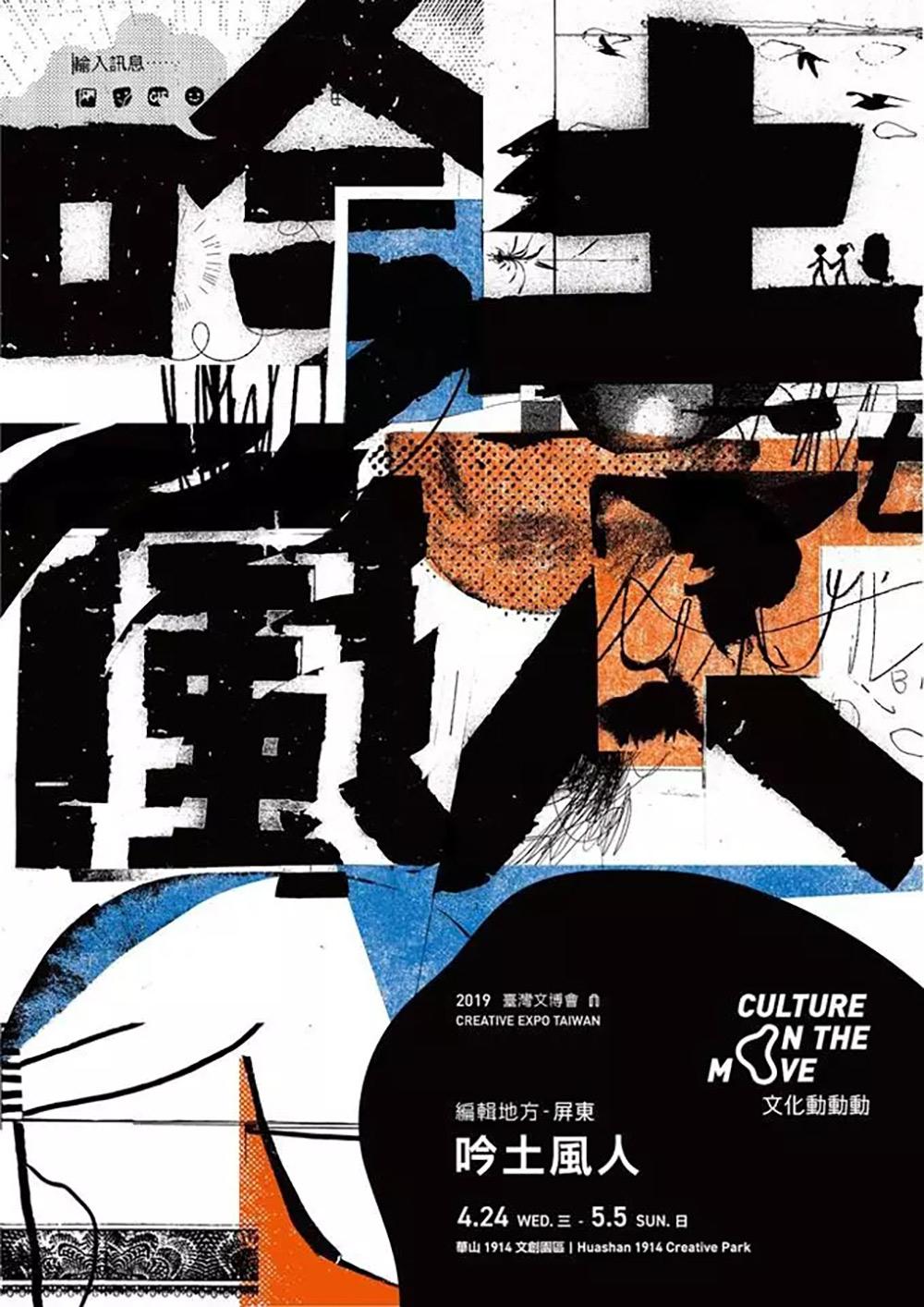 画风细腻!桃园文创博览会海报设计