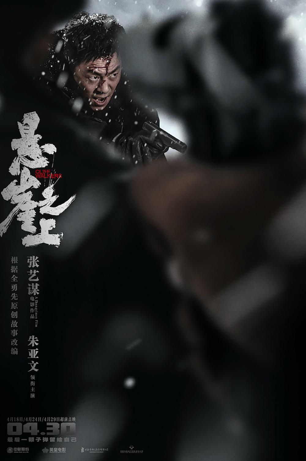 电影《悬崖之上》正式版+角色版海报