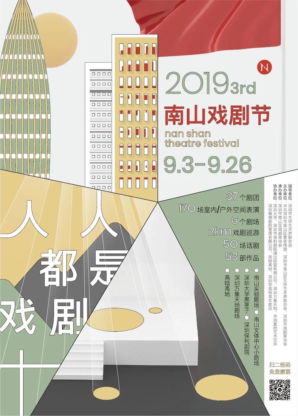 表达观念!15张精彩的戏剧海报