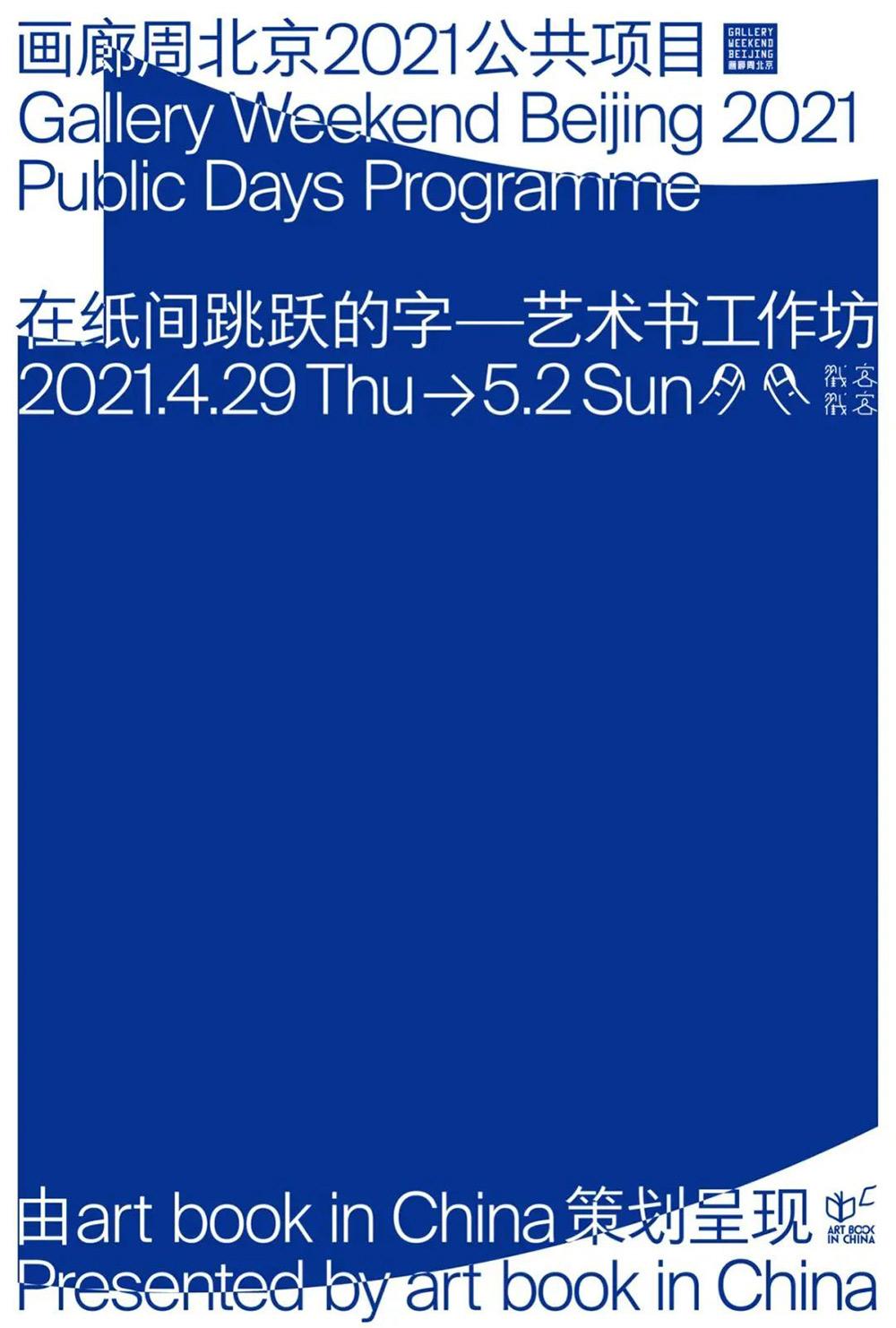 展览活动的信息如何在海报中表达?