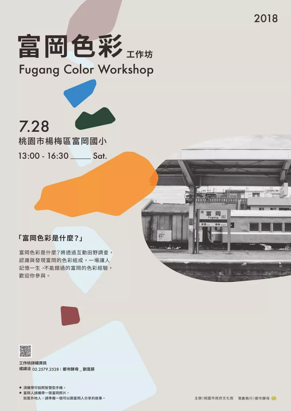 12张优质的创意中文展览海报