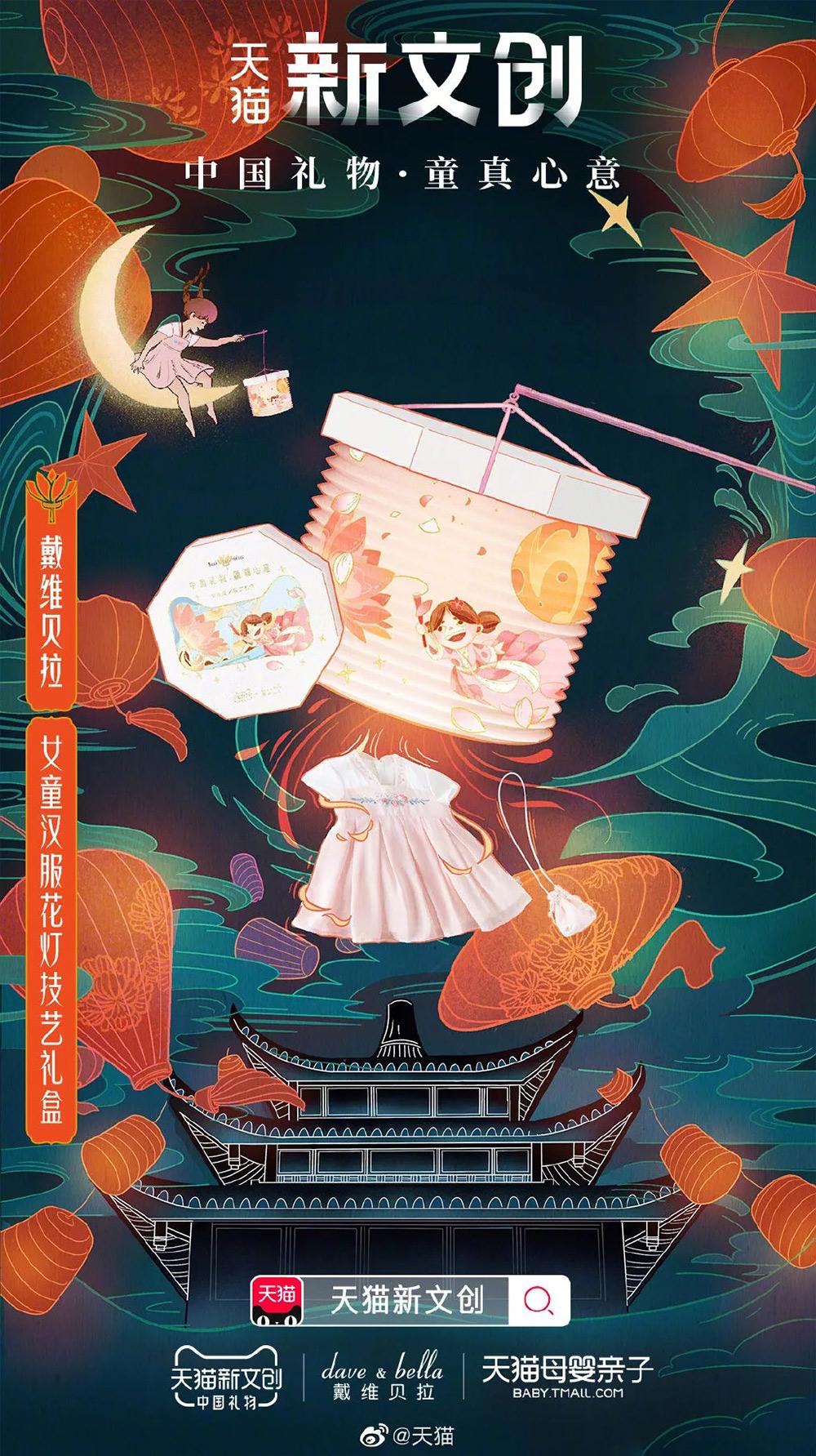 玩转文创联名!12张耐人寻味的天猫新文创海报