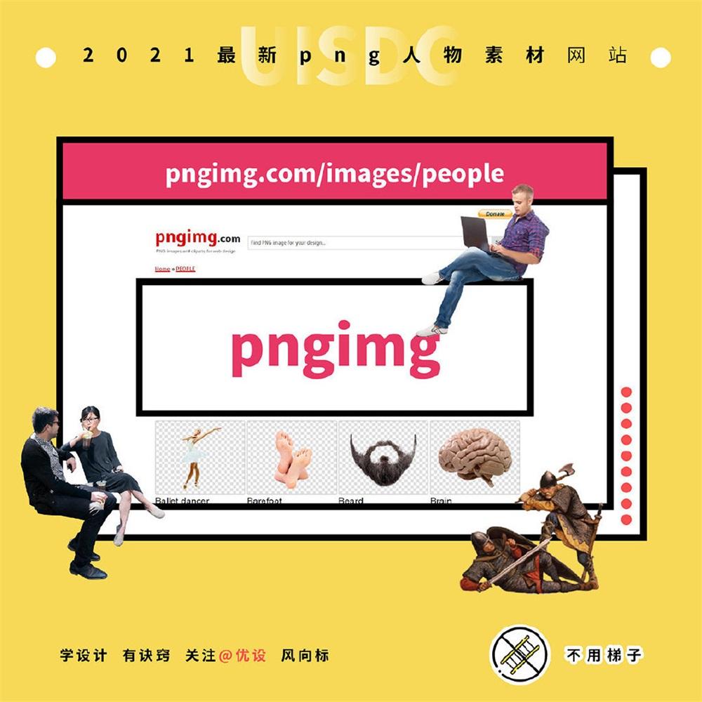 2021最新PNG人物素材网站
