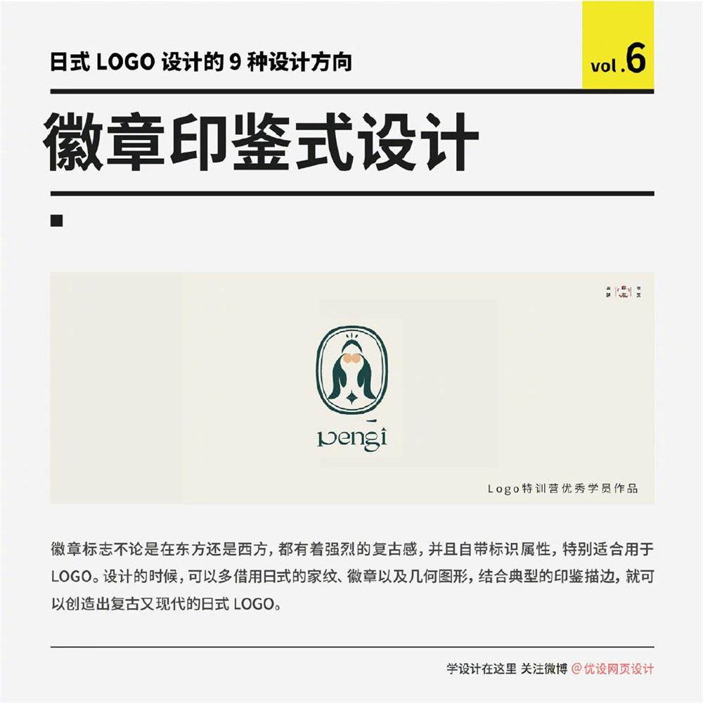 日式 LOGO 设计的 9 个小技巧!