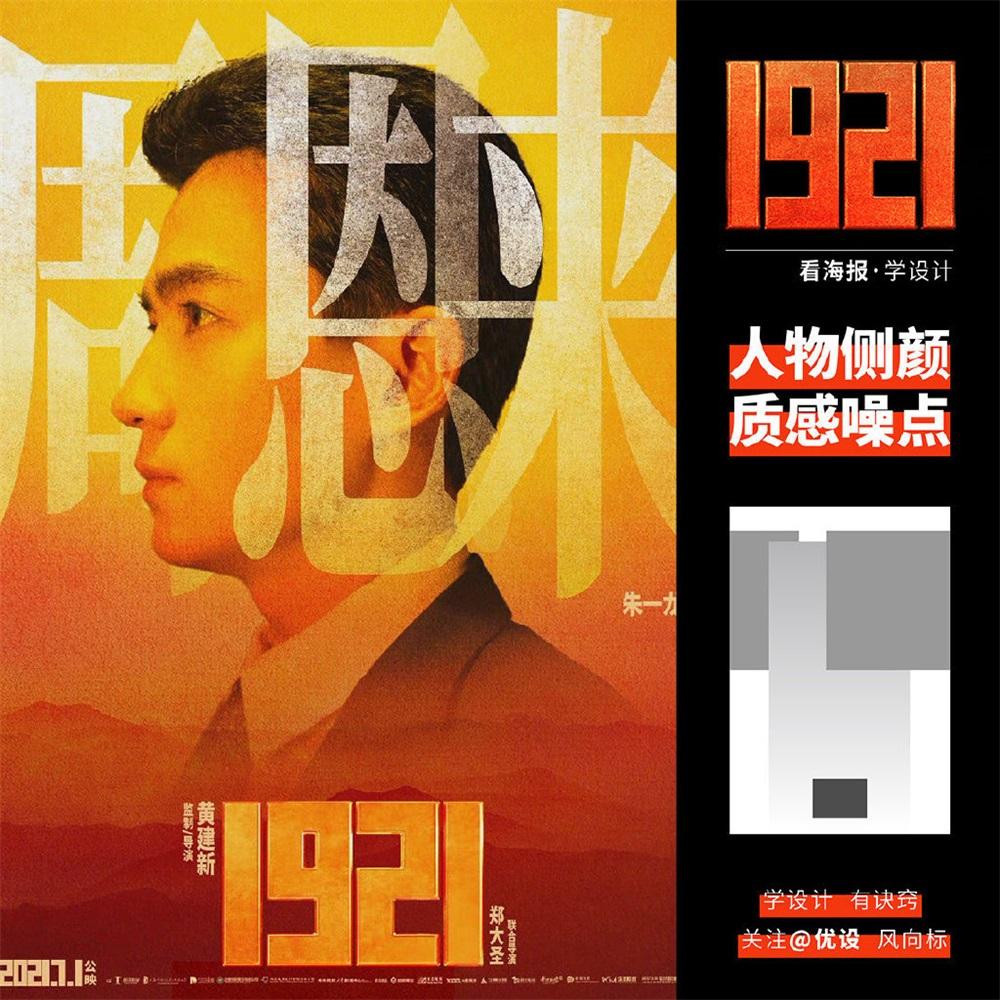 跟着电影《1921》学习海报排版设计