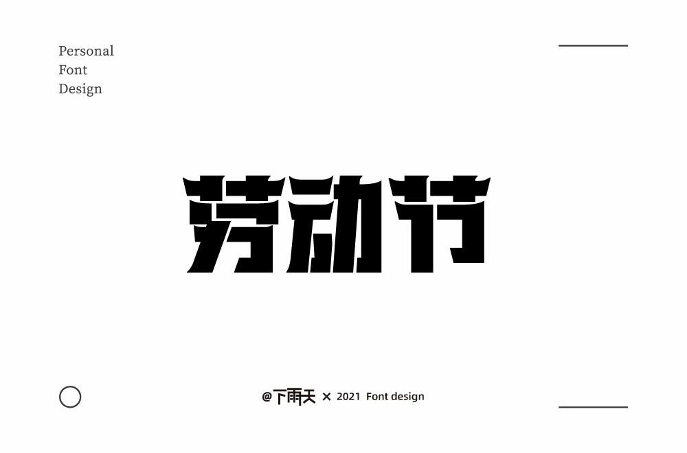 劳动最光荣!16款劳动节字体设计