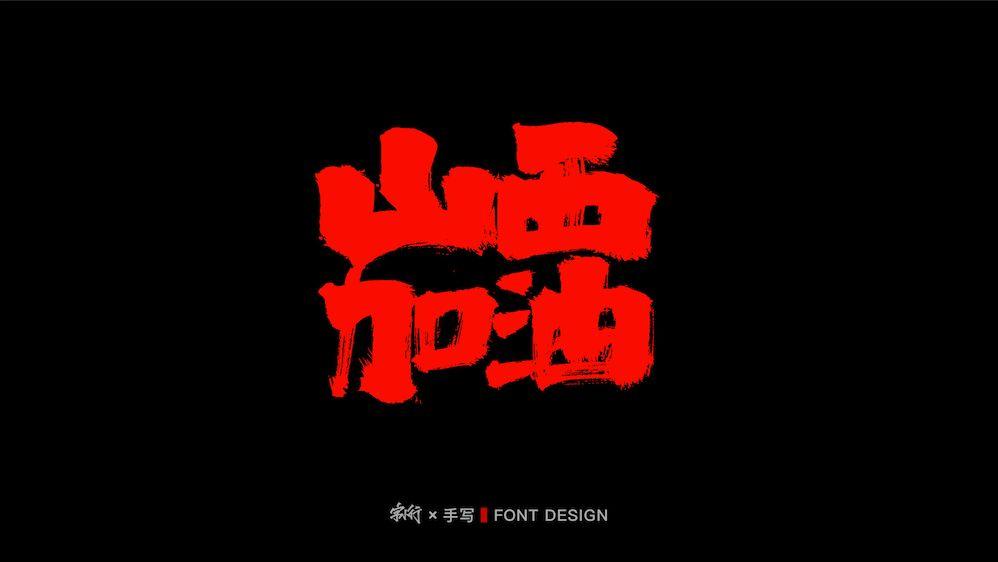 妙啊!3 步打造国风字体,不会书法也能设计!