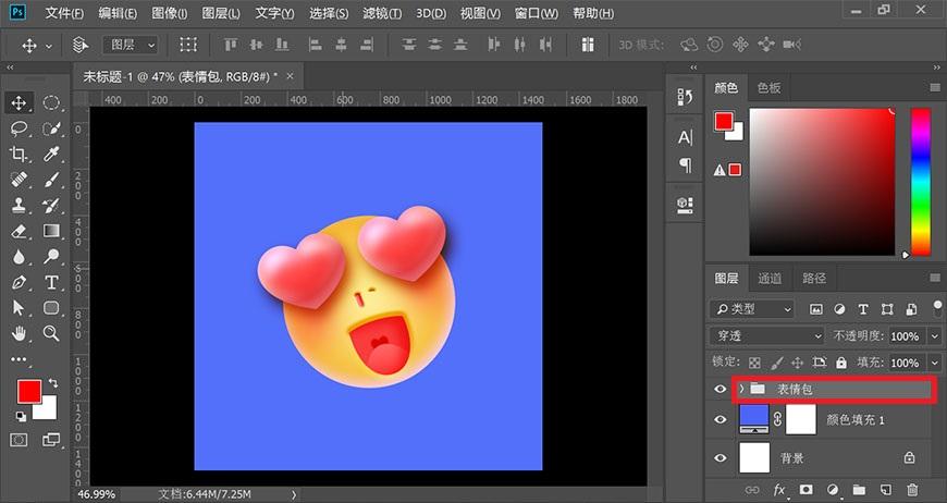PS教程!可爱搞怪3D立体表情包!(含素材下载)