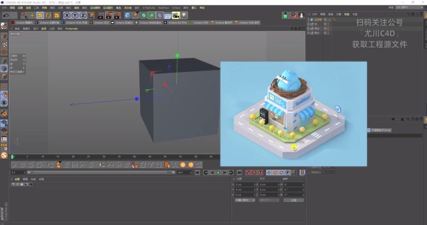 C4D教程!一个教程学会2.5D风格卡通小镇的建模与渲染(含工程文件下载)