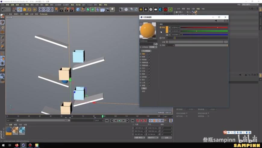 C4D教程!教你制作神奇变色小球动画