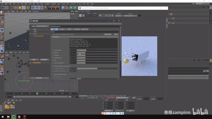 C4D教程!追踪式射击小球动画!