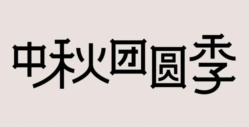 字体设计教程!电商标题字体设计攻略(国潮篇)