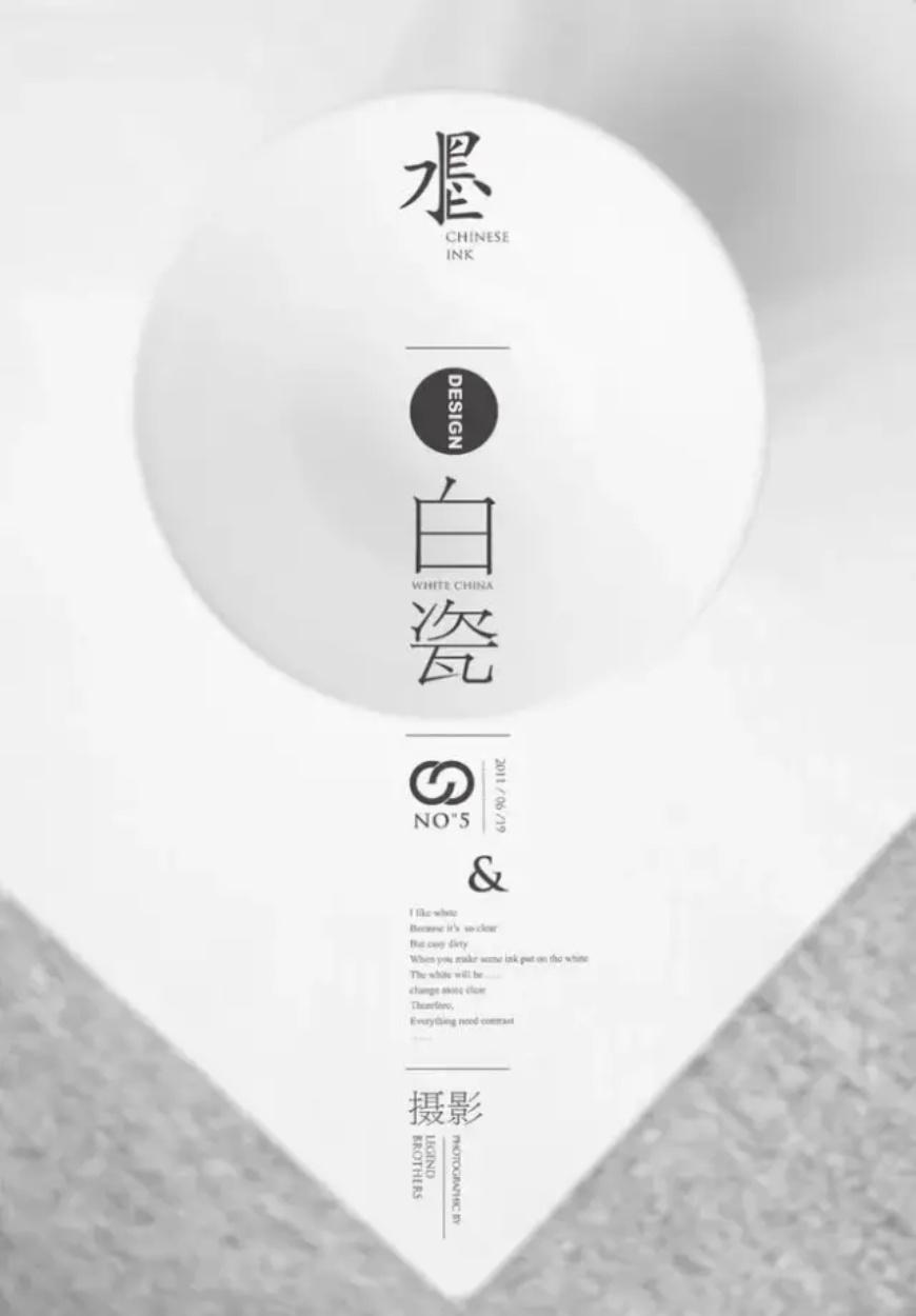 设计思路教程!如何利用「中国风」做设计?