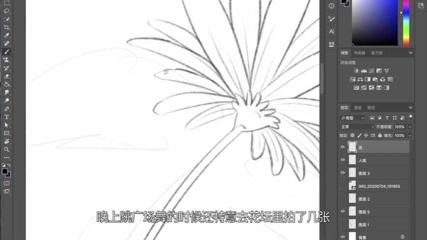 手绘速剪!「追风去」梦幻场景插画!