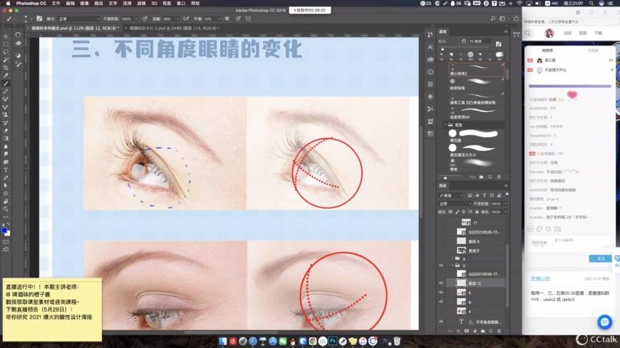 训练营公开课!手绘基本功,你想知道的眼睛画法都在这了!